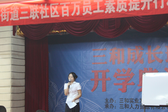 许琴总经理介绍课程设置和时间安排 -三和招聘网