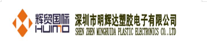龙8国际long88明辉达塑胶电子有限公司