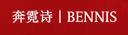龙8国际long88奔霓诗服装有限公司