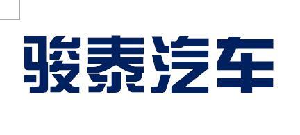 深圳市骏泰汽车销售服务有限公司